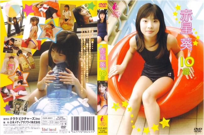 赤星葵 | 赤星葵 10歳 | DVD