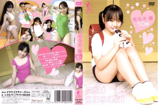 佐々木舞 | 佐々木舞 10歳 | DVD