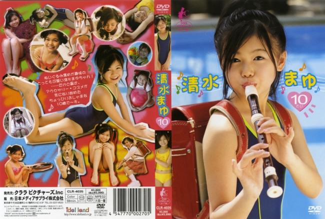 清水まゆ   清水まゆ 10歳   DVD