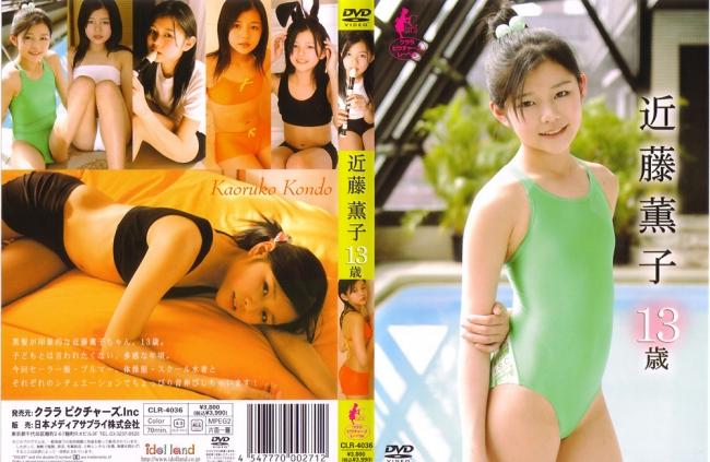 近藤薫子 | 近藤薫子 13歳 | DVD