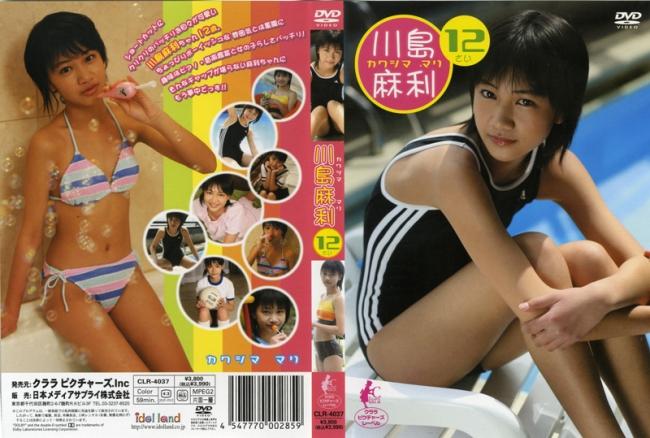 川島麻利 | 川島麻利 12歳 | DVD