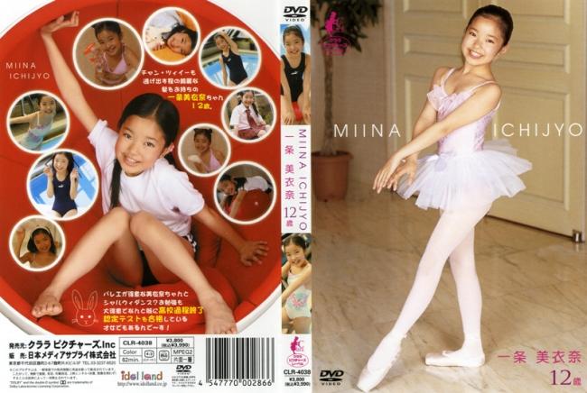 一条美衣奈 | 一条美衣奈 12歳 | DVD