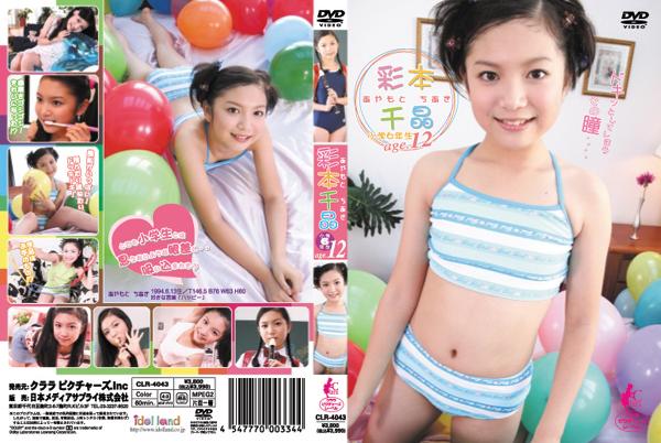 彩本千晶 | 彩本千晶 12歳 | DVD