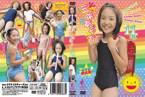 三咲あやか   三咲あやか 11歳   DVD