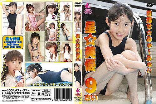 星☆美優 | 星☆美優 9歳 | DVD