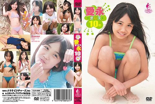 愛永 | 愛永 10歳 | DVD
