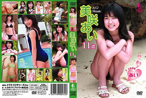 美咲あい | 美咲あい 11歳 | DVD