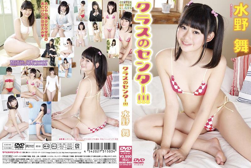 水野舞 | クラスのセンター!!! | DVD