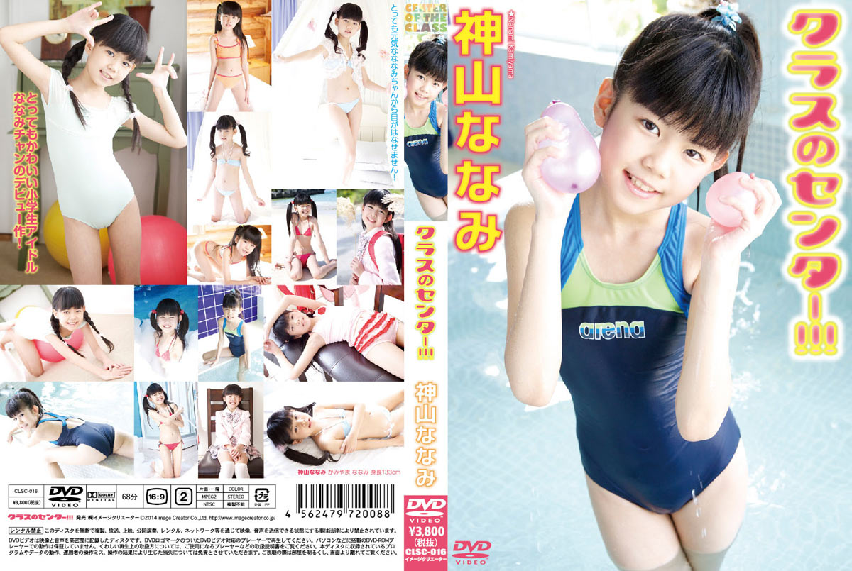 神山ななみ | クラスのセンター | DVD