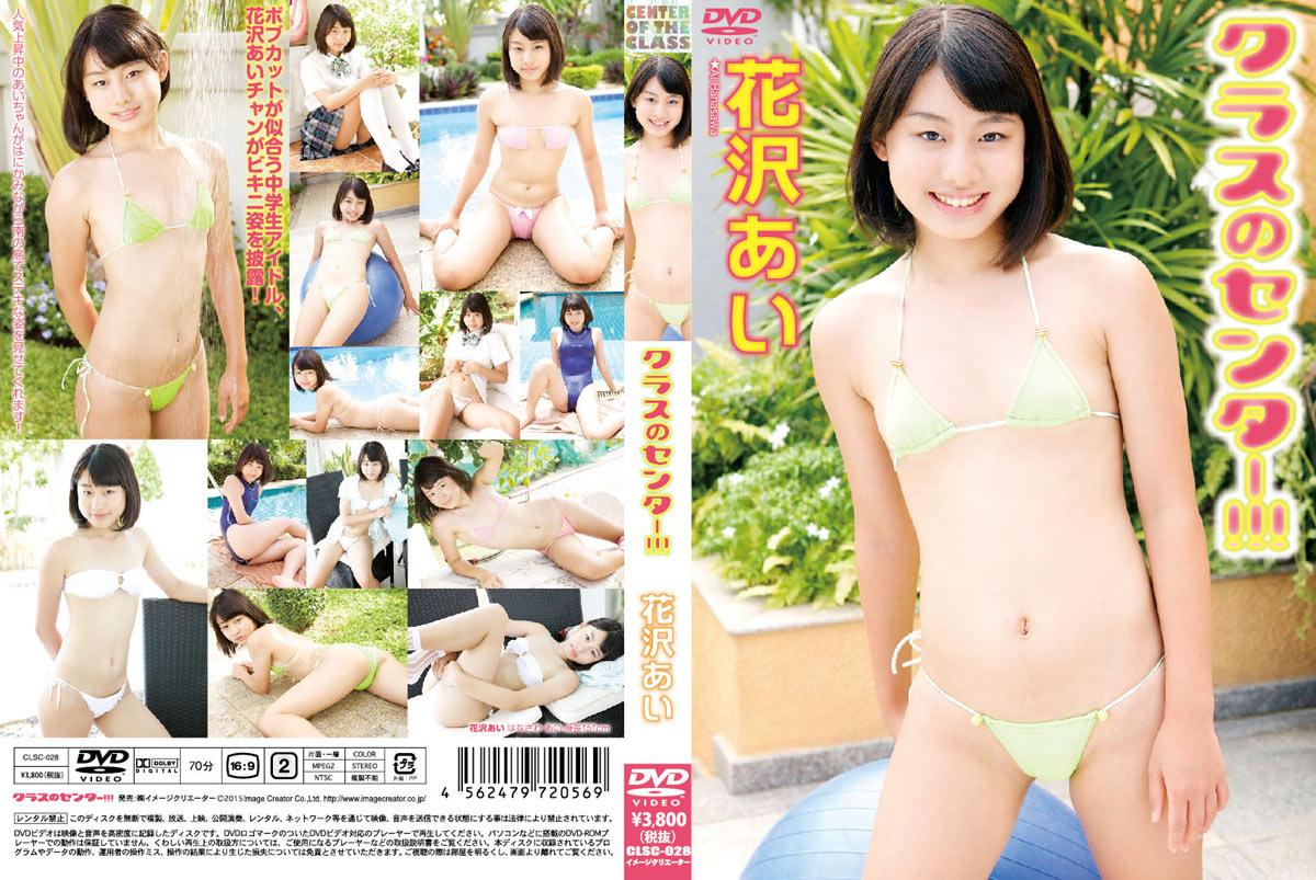 花沢あい | クラスのセンター | DVD