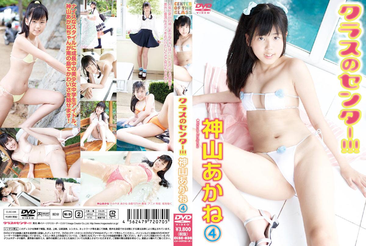神山あかね | クラスのセンター 4 | DVD