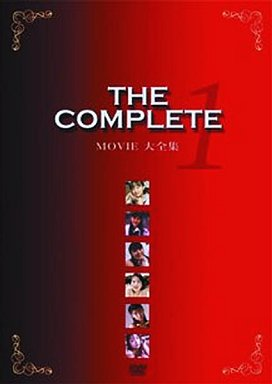 堀内梨弥子, 森山洋子, 升水美奈子, 白鳥真奈, 吉岡さゆり, 保坂由香 | Movie 大全集 -THE COMPLETE (1) | DVD