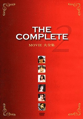 今井麻理奈, 高久那蔦, 佐竹愛, 関本英香, 小田島樹里, 河本沙耶加 | Movie 大全集 -THE COMPLETE (2) | DVD