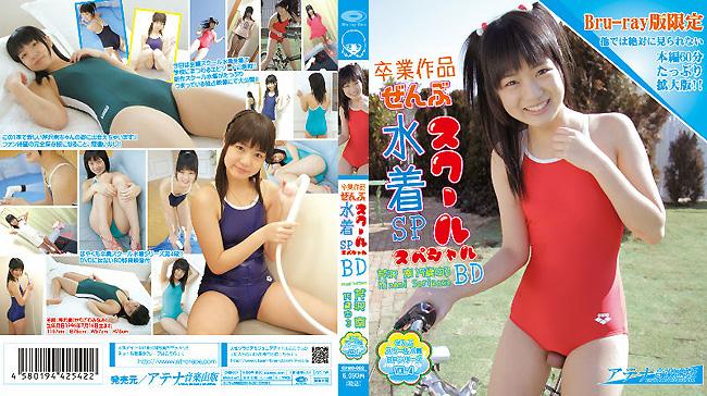 芹沢南 | 卒業作品ぜんぶスクール水着SP BD | Blu-ray