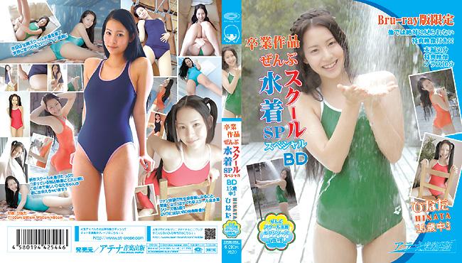 ひなた | 卒業作品ぜんぶスクール水着SP BD | Blu-ray