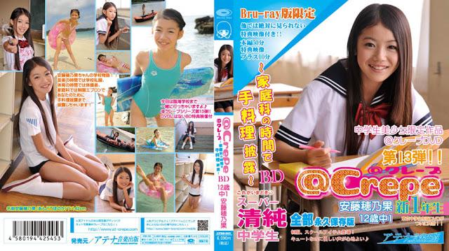 安藤穂乃果 | @クレープ新1年生 13弾 ~家庭科の時間で手料理披露~ | Blu-ray