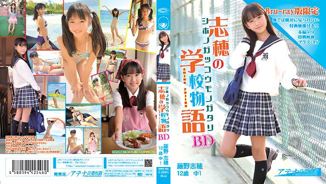 藤野志穂 | 志穂の学校物語 | Blu-ray