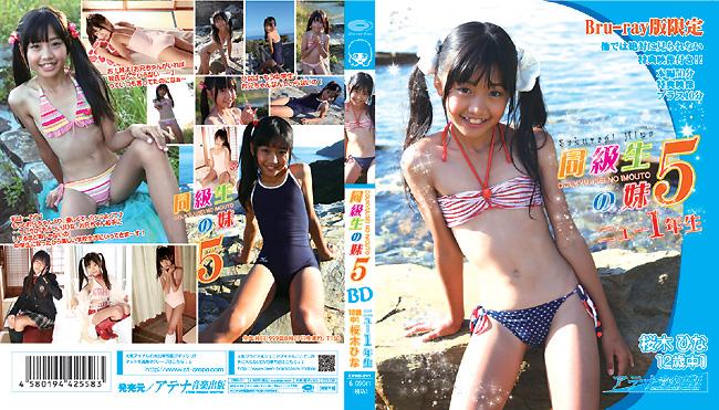 桜木ひな | 同級生の妹5 ニュー1年生 | Blu-ray