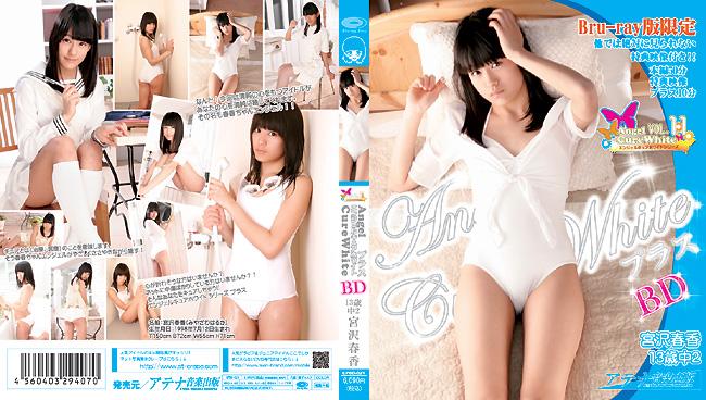 宮沢春香   エンジェルキュアホワイト シリーズ プラス VOL.11   Blu-ray