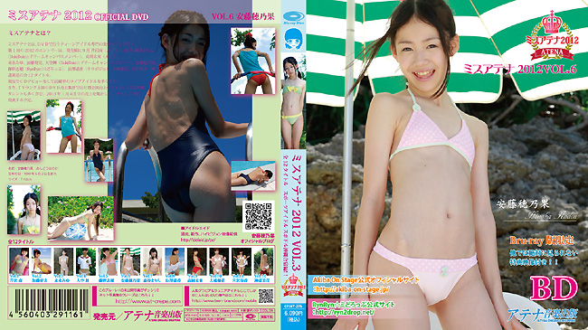 安藤穂乃果 | ミスアテナ 2012年 Vol.6 | Blu-ray