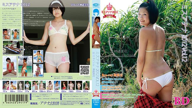 神道美花 | ミスアテナ 2012年 Vol.12 | Blu-ray