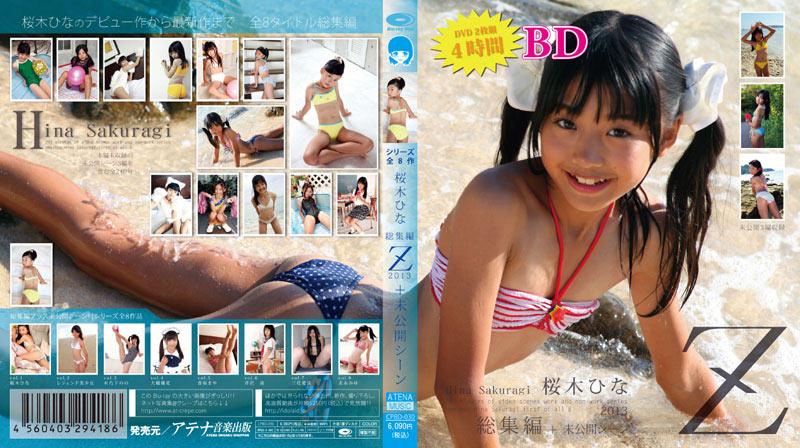 桜木ひな | 総集編Z+未公開シーン | Blu-ray