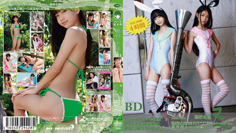 藤野志穂 | JC3 総集編Z | Blu-ray