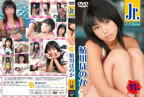 鮎川ほのか   Jr ポップ編   DVD