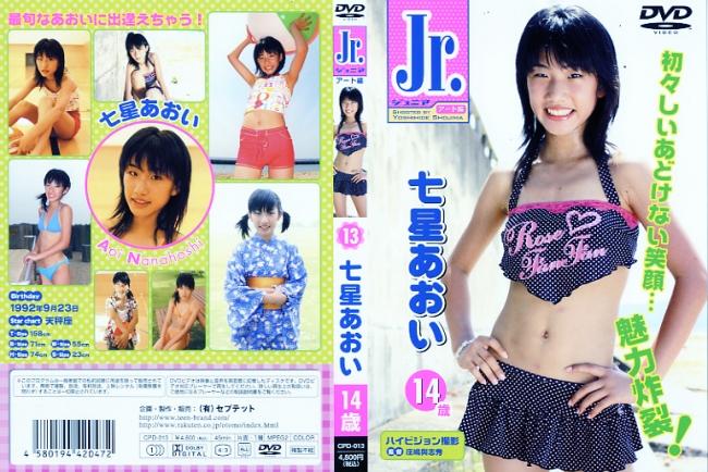 七星あおい   Jr アート編   DVD