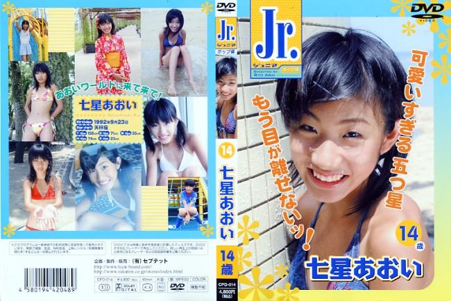 七星あおい   Jr ポップ編   DVD