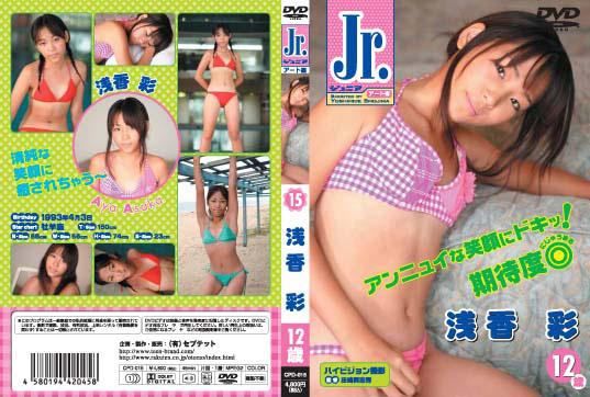 浅香彩 | Jr アート編 | DVD