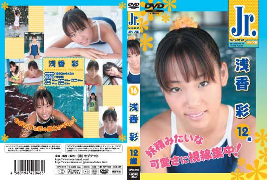 浅香彩 | Jr ポップ編 | DVD