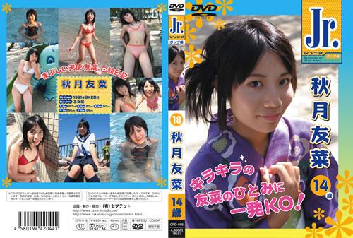 秋月友菜 | Jr ポップ編 | DVD