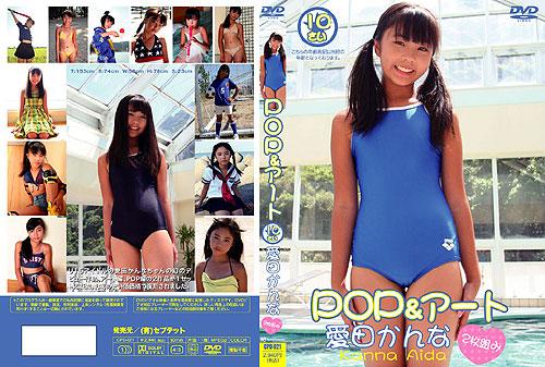 愛田かんな | POP&アート | DVD