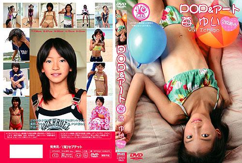 苺ゆい | POP&アート | DVD