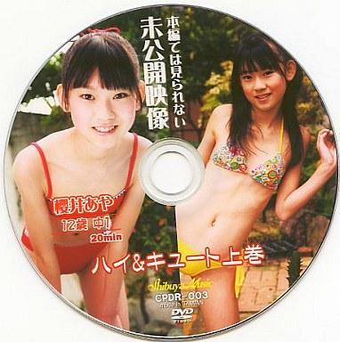 櫻井あや | 本編では見られない未公開映像 ハイ&キュート 上巻 | DVD