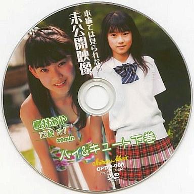 櫻井あや | 本編では見られない未公開映像 ハイ&キュート 下巻 | DVD