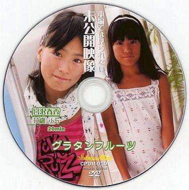 宮沢春香   本編では見られない未公開映像 グラタンフルーツ   DVD