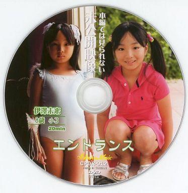 伊澤未来 | 本編では見られない未公開映像 エントランス | DVD