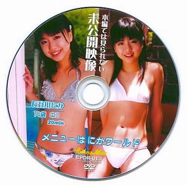 長谷川にか | 本編では見られない 未公開映像 メニューはにかワールド | DVD