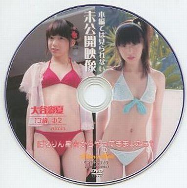 大谷彩夏 | 本編では見られない 未公開映像 ぽろりん星☆からやってきましたぁ↑ | DVD