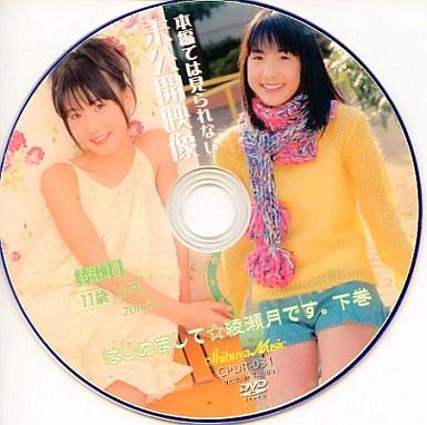 綾瀬月 | 本編では見られない 未公開映像 はじめまして☆綾瀬月です。 下巻 | DVD
