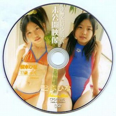 桜木ひな | 本編では見られない 未公開映像 らぶひな | DVD