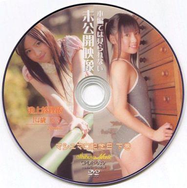池上紗理依 | 本編では見られない 未公開映像 マシュマロ記念日 下巻 | DVD