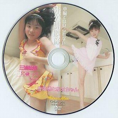 三浦璃那 | 本編では見られない 未公開映像 お姫様とお兄ちゃん | DVD