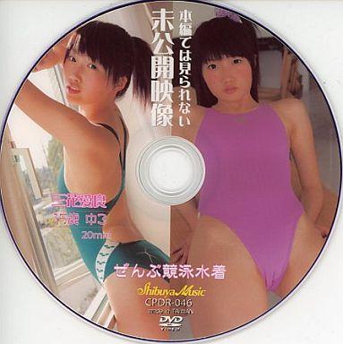 三花愛良 | 本編では見られない 未公開映像 ぜんぶ競泳水着SP | DVD