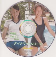 ひなた | 本編では見られない 未公開映像 ダイナマイトシリーズ vol.3 | DVD