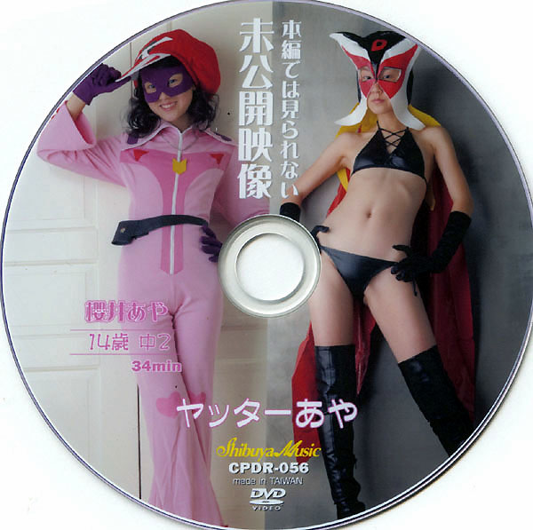 櫻井あや | 本編では見られない 未公開映像 ヤッターあや | DVD