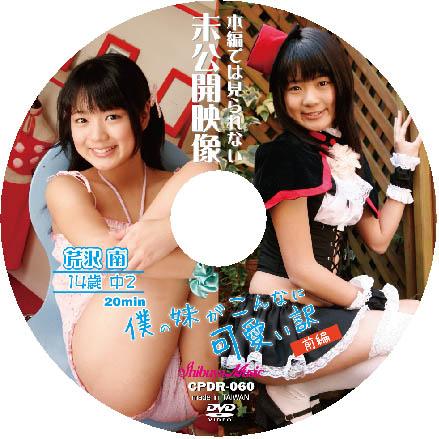 芹沢南 | 本編では見られない 未公開映像 僕の妹がこんなに可愛い訳 前編 | DVD