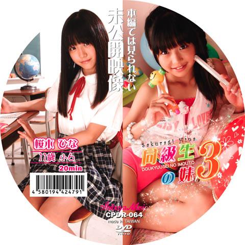 桜木ひな | 本編では見られない 未公開映像 同級生の妹3 | DVD